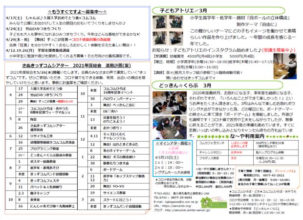 きっずコムレター2021.5ura