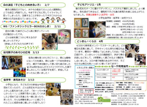 きっずコムレター2021.6ura