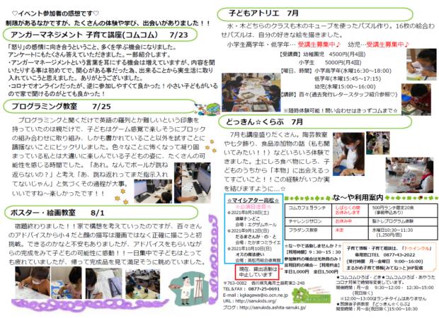 きっずコムレター2021.9ura