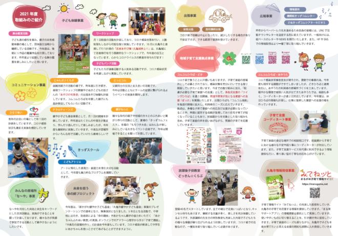 kidscomNEWS_vol3②③